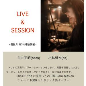 【プロ】ジャズトリオライブ & Jam session